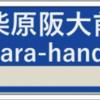 大阪モノレール 「柴原」駅の名称を「柴原阪大前」へ2019年10月に変更