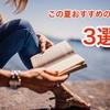 この夏おすすめの本3選!良質な日本語に触れよう!