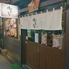 倍煎舎 (ばいせんしゃ)/ 札幌市中央区南5条西3丁目 N・グランデビル1F 元祖さっぽろラーメン横丁