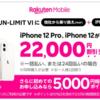 楽天モバイル iPhone12キャンペーン22000円引きで申し込むべきだった。。在庫確保してくれていれば、、、