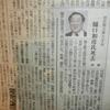残暑の京都:追悼樋口和彦先生