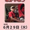 プカプカ「ながいよう じみへんLIVE 東中野ミュージックストリート2021後日談」