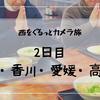 【西をぐるっとカメラ旅 2日目】徳島、香川、愛媛、高知編