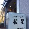佐久のザ・昭和喫茶