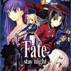 TYPE-MOON 「Fate/stay night」