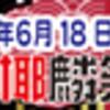 東方椰麟祭第八幕サークル参加決定!!