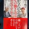 お二人の「働き方」に関する考え方は至極真っ当ですが、日本の組織では「外れ値」:読書録「あなたの会社、その働き方は幸せですか?」