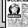 Twitterで開催した出張ゆで問答のまとめ!キン肉マンの質問をゆでたまご嶋田先生が生で答える神回。