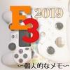 【雑記】私なりのE3 2019【個人的な期待付き】