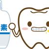 クリニカの『フッ素メディカルコート』で虫歯予防。その効果は?【オーラルケア】【レビュー】