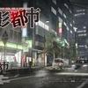 巨影都市(PS4)
