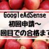 Googleアドセンス審査にサイト停止・ポリシー違反で3回の落ちを経てAdSense審査合格したまとめ【はてなブログPro】