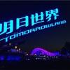 海外パークが気になるあなたに上海ディズニーランドをおすすめするよ
