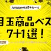 Amazon初売りセール2019のオススメ目玉商品ベスト7+1選!【ジャンル別】