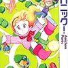 『あおいちゃんパニック! 1 (コミックフラッパー) [Kindle版]』 竹本泉 KADOKAWA/メディアファクトリー