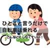 一言子どもに言うだけ!痛くない・転ばない自転車の練習法
