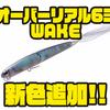【O.S.P】あらゆるアクションに対応したジョントベイト「オーバーリアル63WAKE」に新色追加!