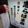 【日記】志らはま鮨で買った「焼きアナゴの頭」からとったダシでうどんを作った。