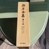 ミチクサ先生・夏目漱石の俳句