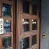 喫茶 KING5/北海道札幌市