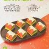【メディア掲載】製菓製パン3月号に連載執筆させて頂いております!