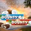 ココナッツぎっしりのチョコレートバー「バウンティー」♪