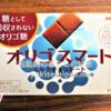 オリゴスマートの味は明治ミルクチョコ風でも糖として吸収されないって凄い