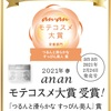 anan『モテコスメ大賞』受賞‼︎ プチプラ美毛穴クレンジング⭐️