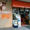 【よこすか満喫きっぷ】加盟店 『横須賀海軍カレー本舗』レトロで落ち着いた雰囲気の店内