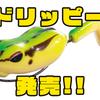 【O.S.P】ワーム感覚で使えるフロッグ「ドリッピー」発売!