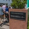 JR東日本のご好意で開催されてる車両基地一般公開に行ってきた