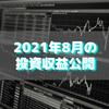 【目指せ不労所得】2021年8月の投資収益公開