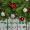 【12月のスタッフブログ】やましなおの整骨院スタッフの日常