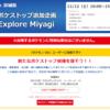 ポケモンGO!Explore Miyagi!ポケモンGOと宮城県のコラボイベントが11/12(土)10:00~開催!