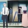 【恋と嘘】第10話 【感想】