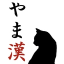 やまもとの漢字生活