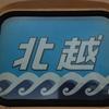 鉄道アーカイブ 新津鉄道資料館②