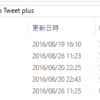 Desktop Tweet Plusが画面上から消えた時の対処方法