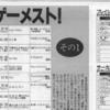 雑記53 :悩みのオヤツゲー
