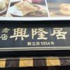 【利用方法・注意点まとめました】高雄の「興隆居」では、早朝から絶品肉まんが食べられます。