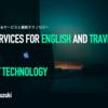 第33回 CxRワークショップ「英語学習と旅に使えるサービスと最新テクノロジー」