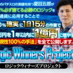 元スロプロ夏目五郎の仮想通貨投資「ロジックウィナーズプロジェクト」は詐欺?検証した結果…