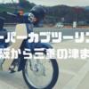 往復300km弱!スーパーカブ110(JA44)で大阪から三重までをツーリング!!青山高原にも行ってみた!