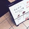 1日だけのチョコレート屋さん。ロミユニ「ジュール ド ショコラ」に行ってきました。