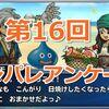【アンケート】第16回 モンパレヒロイン決定戦!