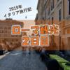 【2019年 イタリア旅行記】ローマ観光2日目