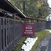 2016.11.25 ワイン民宿鈴木園