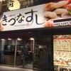 「きづなすし 秋葉原店」食べ放題の寿司なのに、予想以上に美味しかったです!(ネット予約可・クレジットカード可)