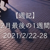 【週記】2月最後の1週間 2021/2/22-28