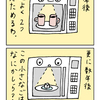 四コマ「家電の気持ち②」